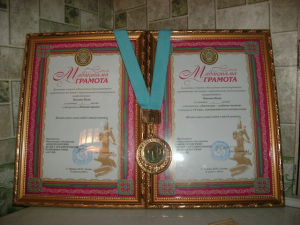 Medal and two awards for first place