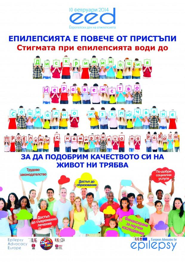 BulgariaPosterNoLogo